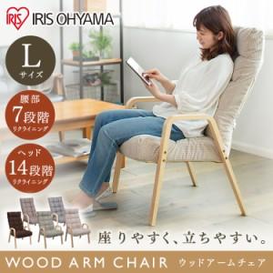 チェア ウッドアームチェア Lサイズ 椅子 イス いす 座椅子 フロアチェア リビング リクライニング ファブリック おしゃれ 座椅子ソファ