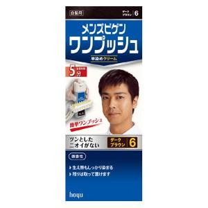 """""""▼メンズビゲン ワンプッシュ ダークブラウン 6【D】"""""""