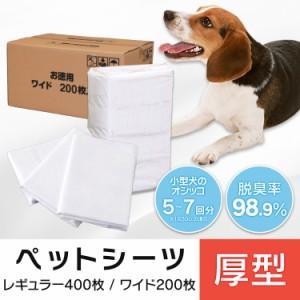 ペットシート 厚型 レギュラー400枚 ワイド200枚 犬 トイレ シート トイレシート 厚型 ペットシーツ ペットシート ペット シーツ 猫 犬