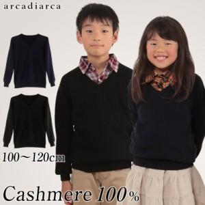 カシミヤ100% 子供 Vネックセーター 100120cm (送料無料) (在庫限り)