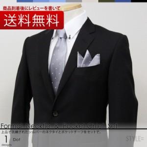 b4e97ce791ef3 ネクタイ   ポケットチーフ セット   レギュラー幅 8cm   シルク    日本製