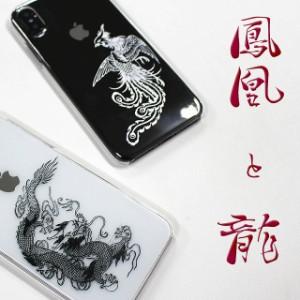 iPhoneXR iPhoneXS iPhone8 Xperia XZ3 SO-01L SOV39 AQUOS R3 SH-04L SHV44 【鳳凰と龍】 かっこいい ドラゴン フェニックス 男性向け