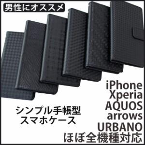 【ネコポス送料無料】スマホケース メンズ 男性向け クール レザー ブラック 手帳型 多機種対応 Xperia SOV36 AQUOS SHV44 SHV39