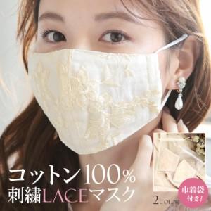 576202222 洗えるマスク 製 冬 生地 布 高機能 布マスク高機能マスク レース チュール 刺繍レース おしゃれ コットン 綿 コットン100% 綿