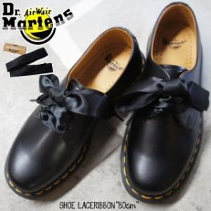 レディース ユニセックス シューレース 靴紐 靴ひも ドクターマーチン Dr.Martens 80cm リボン サテン 3ホール 平ヒモ 平紐|au  Wowma!(ワウマ)