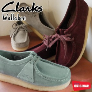 レディース ワラビーブーツ クラークス 【送料無料】Clarks Wallabee 289G 本革 レザー レースアップシューズ レザーシューズ クレープソ