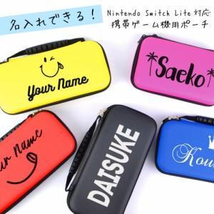 スイッチライト / new 3DS LL / new 2DS LL / Nintendo switch Lite / Switch 【名入れ無料】ポーチ キャリングケース
