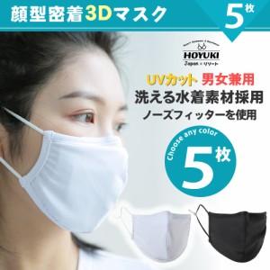 マスク 水着素材 水着生地 洗えるマスク 水着マスク 布 大人用 男性用 女性用 白 ホワイト 黒 ブラック 通気性 ますく mask 繰り返し 5枚