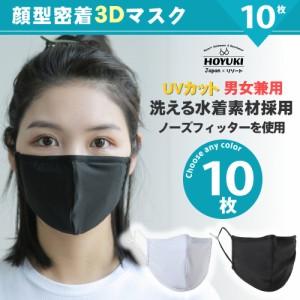 マスク 水着素材 水着生地 洗えるマスク 水着マスク 布 大人用 男性用 女性用 白 ホワイト 黒 ブラック 通気性 ますく mask 繰り返し 10