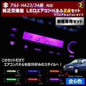 保証付 アルト HA23 HA24系 対応★マニュアルエアコンタイプ LEDエアコンパネル 2点セット 発光色は全6色から【メガLED】