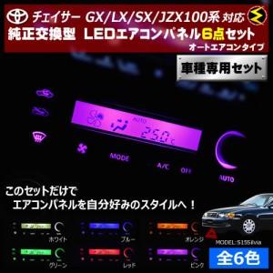 保証付 チェイサー GX/LX/SX/JZX100系 対応★オートエアコン液晶ありタイプ LEDエアコンパネル 6点セット 発光色は全6色から【メガLED】