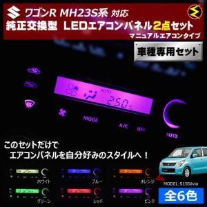 保証付 ワゴンR MH23S系 対応★マニュアルエアコンタイプ LEDエアコンパネル 2点セット 発光色は全6色から【メガLED】