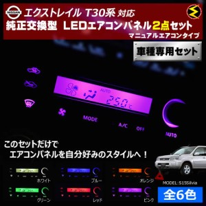 保証付 エクストレイル T30系 前期 後期 対応★マニュアルエアコンタイプ LEDエアコンパネル 6点セット 発光色は全6色から【メガLED】