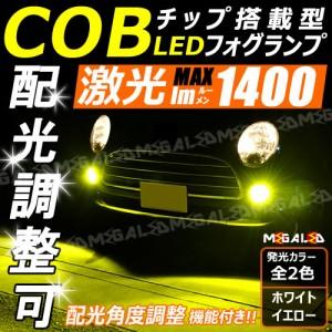 保証付 ジムニー JB64W系 対応★COB 配光 角度 調整 機能 LED フォグランプ 純正交換 H16 全2色[メガLED]