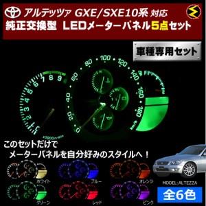 保証付 アルテッツァ GXE/SXE10系 対応★LEDメーターパネル 5点セット 発光色は全6色から【メガLED】