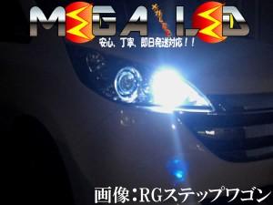 保証付 ステップワゴン RG 1/2/3/4 前期 後期 対応★極光SMD27連LEDポジションランプ★発光色は全3色から選択可能【メガLED】