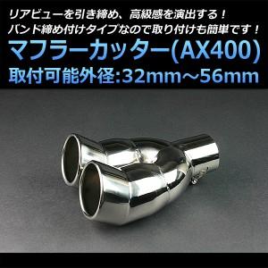 マフラーカッター [AX400] 日産 ティーノ ノート バサラ パルサー