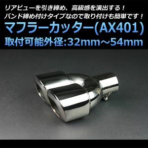 マフラーカッター [AX401] マツダ AZワゴン CX-7 MPV