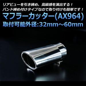 マフラーカッター [AX964] 日産 ティーノ ノート バサラ パルサー