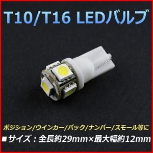 5050SMD3チップT10/T16ポジションバルブ ブーン300系,600系白【メール便対応】