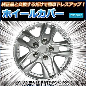 ホイールカバー 13インチ 4枚 三菱 シャリオグランディス (シルバー)「ホイールキャップ セット タイヤ ホイール アルミホイール」