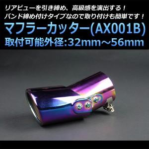 マフラーカッター 「AX001B」 マツダ レビュー
