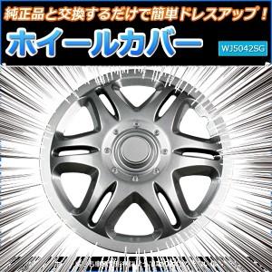 ホイールカバー 14インチ 4枚 スバル プレオ (ガンメタ)「ホイールキャップ セット タイヤ ホイール アルミホイール」