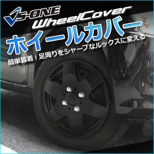 ホイールカバー 13インチ 4枚 ダイハツ MAX (マットブラック)「ホイールキャップ セット タイヤ ホイール アルミホイール」