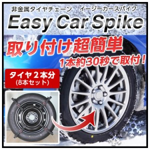 タイヤチェーン 非金属 225/45R19 イージーカースパイク ジャッキアップ不要 取付簡単 非金属スノーチェーン