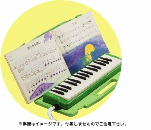 かいめいシールプレゼント!全音 ゼンオン ピアニー 323AH  (本体・卓奏歌口・立奏歌口・ハードケースのセット)鍵盤ハーモニカ