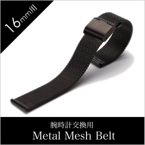competitive price 6dc74 1f4c5 メタルメッシュベルト時計ベルト MetalMesh Belt Metal Mesh Belt 時計ベルト メタル メッシュベルト  BT-MMS-BK-16 au Wowma!(ワウマ)