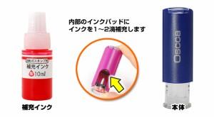 【送料無料】オスカ 回転式ネーム印 補充インク 10ml 【朱】【メール便発送】 【wk001】