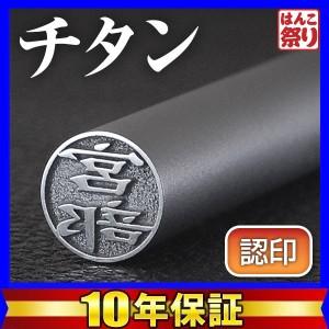 【送料無料】個人用チタン印鑑(マットシルバー) 10.5mm chotoku【メール便発送】 【wk020】