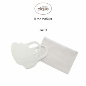 SALE20%OFF gelato pique ジェラートピケ 通販 雲マスク 2枚SET pwgg205661 洗える オシャレ