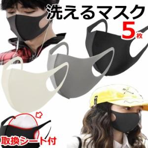 マスク5枚セット メール便送料無料 洗えるマスク 個包装 ウレタン レギュラーサイズ stock_item201