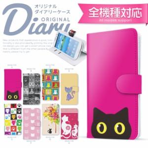 スマホケース 手帳型 カバー 全機種対応 iPhone 11 pro Max XR XS ケース AQUOS iPhone8 galaxy かわいい 動物 猫 smart_di010_all