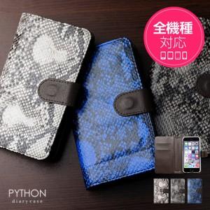 スマホケース 手帳型 カバー 全機種対応 iPhone8 エクスペリア SOV34 SOV35 galaxy au かわいい smart_z062_all