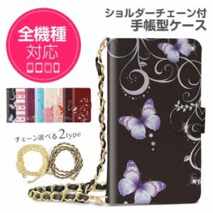 スマホケース 手帳型 カバー 全機種対応 iphone12 mini Pro MAX 11 iPhone8 galaxy xperia aquos かわいい smart_dz007_all