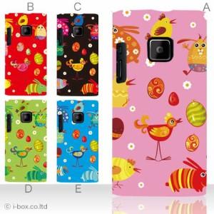 P-04D/P-05D Disney Mobile 102P ハードケース★アニマル☆p05d_a23_505