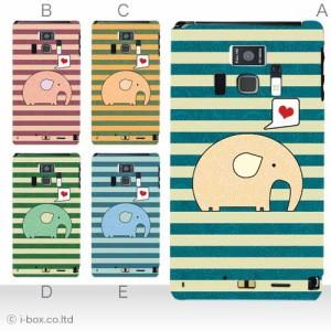 T-01D REGZA Phone /F-08D Disney Mobile ハードケース★アニマル☆t01d_a07_598