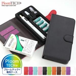プルームテック プラス タバコ ケース 手帳型 カバー ori_item059