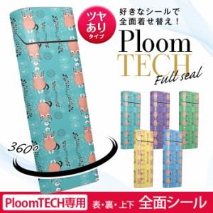プルームテック シール Ploom TECH シール スキンシール 専用 カバー ori_pitem650