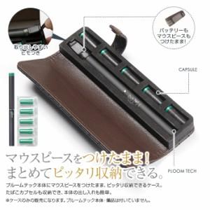 プルームテック ケース コンパクトシンプル ploomTECH カバー 電子タバコ ori_item043