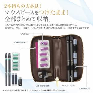 メール便 送料無料 2本収納 プルームテック ケース コンパクト ploomTECH カバー 電子タバコ ori_item045