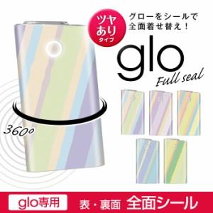 glo グロー スキンシール メール便 送料無料 シール カバー ステッカー ori_pitem1090