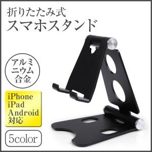 スマホホルダー アルミ スマホスタンド 折りたたみ式 コンパクト 卓上 シンプル smart_item39