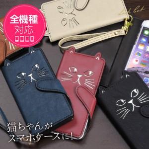 スマホケース 手帳型 全機種対応 iPhone11 ケース iPhone12 mini se2 iphone8 xperia galaxy aquos カバー 猫 smart_k134_all