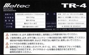 メルテック 組立式タイヤラック 80Kg/215サイズまで対応 キャスター付き TR-4/
