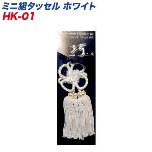 巧工房 菊結び ミニ組タッセル ホワイト HK-01 携帯ストラップ/ 自動車 房 スマホ