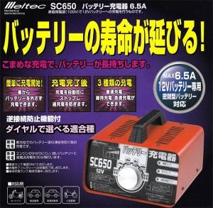 大自工業/Meltec:バッテリー充電器 急速充電機能/維持充電機能付き DC12V/6.5A 2Ah〜70Ahまで SC650
